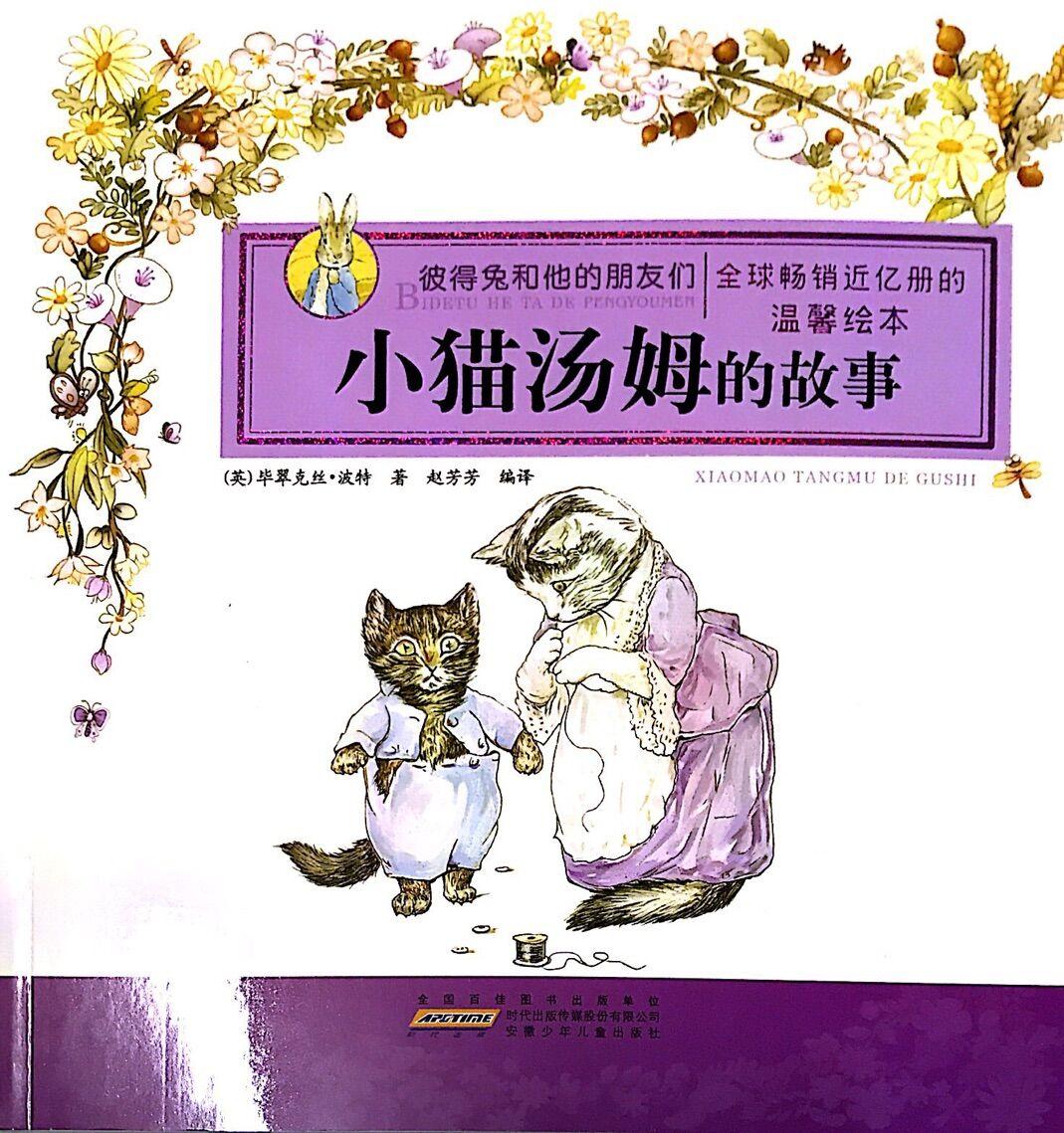 彼得兔和他的朋友们:小猫汤姆的故事