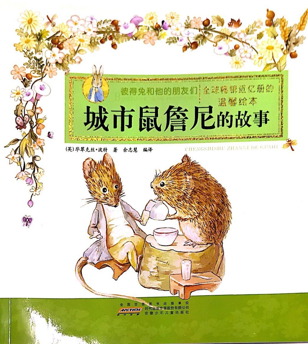 彼得兔和他的朋友们:城市鼠詹尼的故事