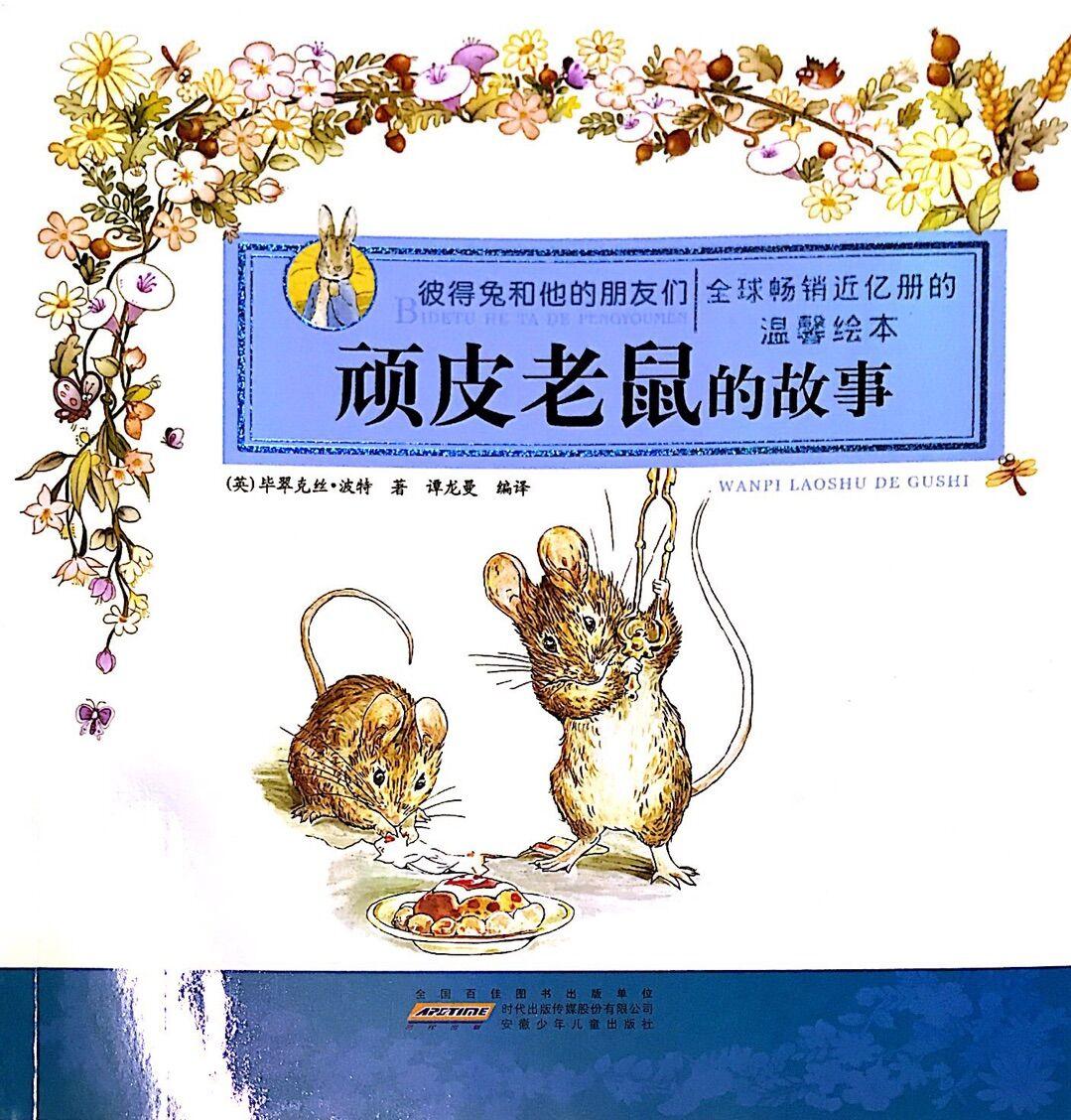 彼得兔和他的朋友们:顽皮老鼠的故事