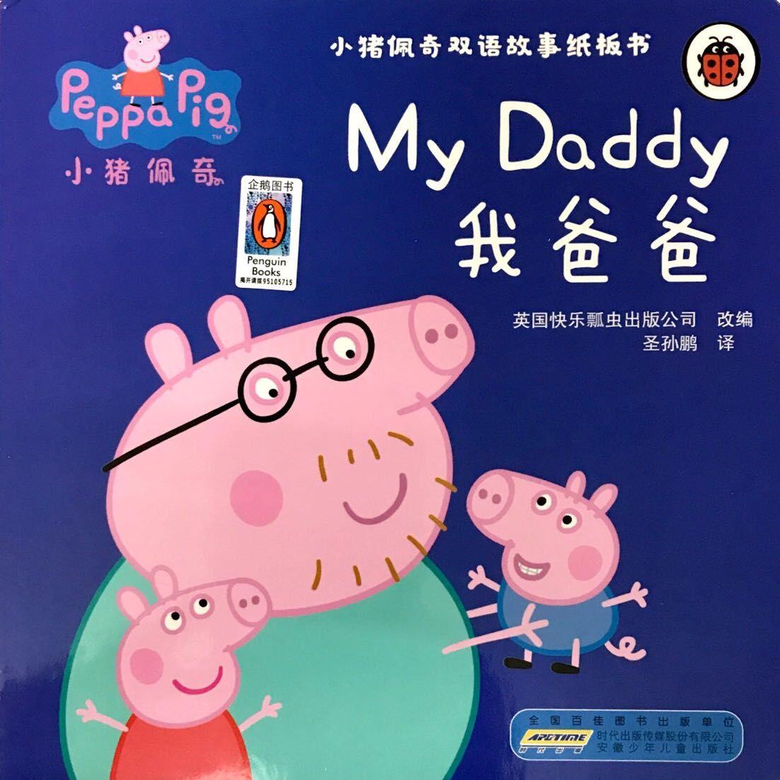 小猪佩奇双语故事:我爸爸