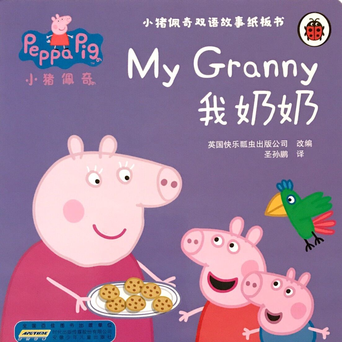 小猪佩奇双语故事:我奶奶