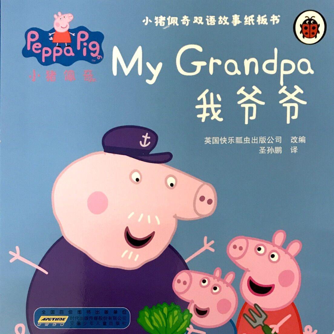 小猪佩奇双语故事纸板书:我爷爷
