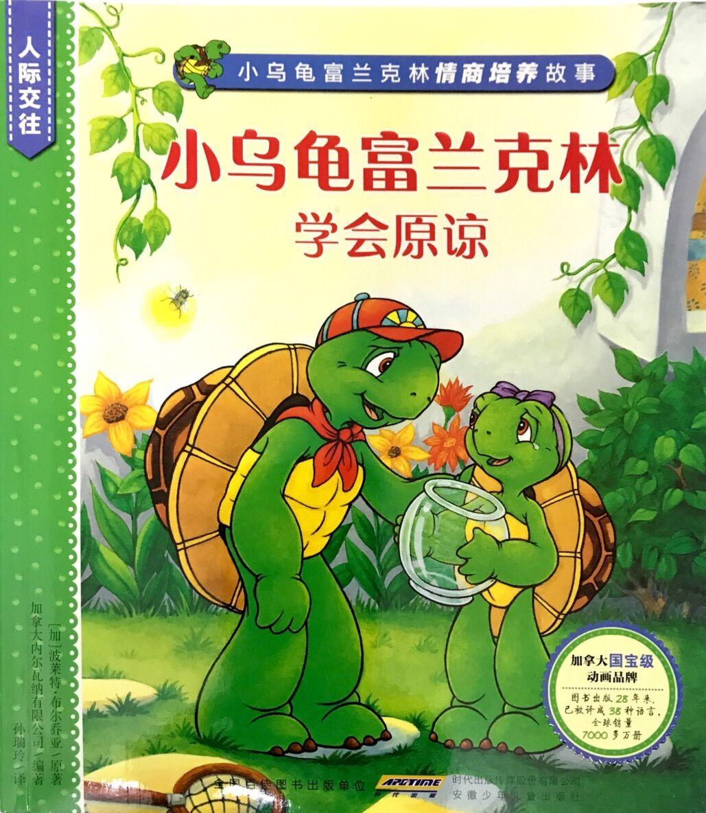 小乌龟富兰克林情商培养故事·人际交往:小乌龟富兰克林学会原谅