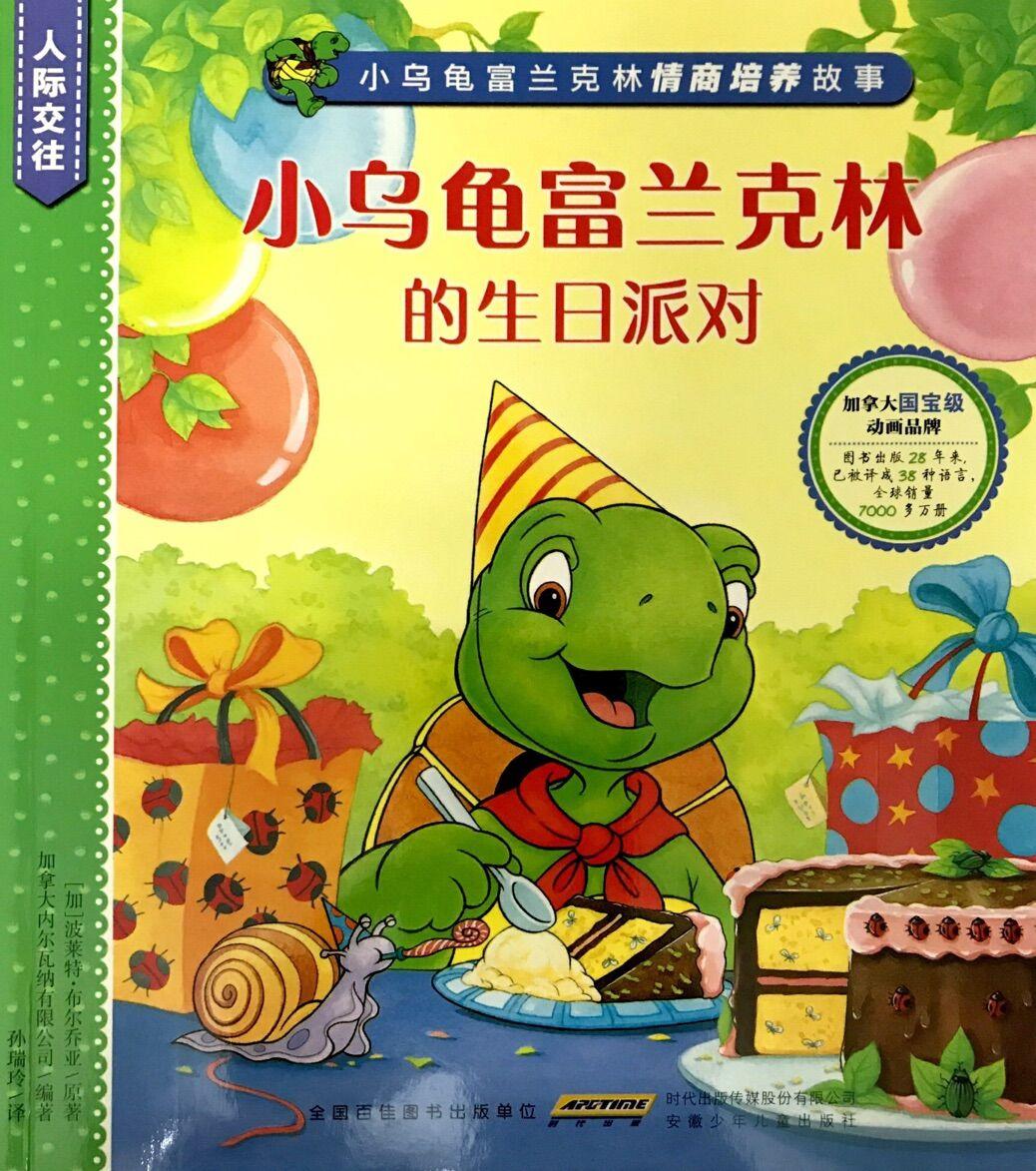 小乌龟富兰克林情商培养故事·人际交往:小乌龟富兰克林的生日派对