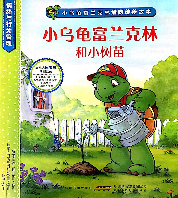 小乌龟富兰克林情商培养故事·情绪与行为管理:小乌龟富兰克林和小树苗