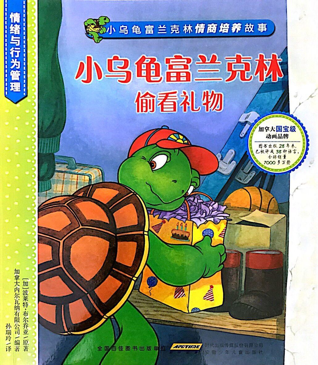 小乌龟富兰克林情商培养故事·情绪与行为管理:小乌龟富兰克林偷看礼物