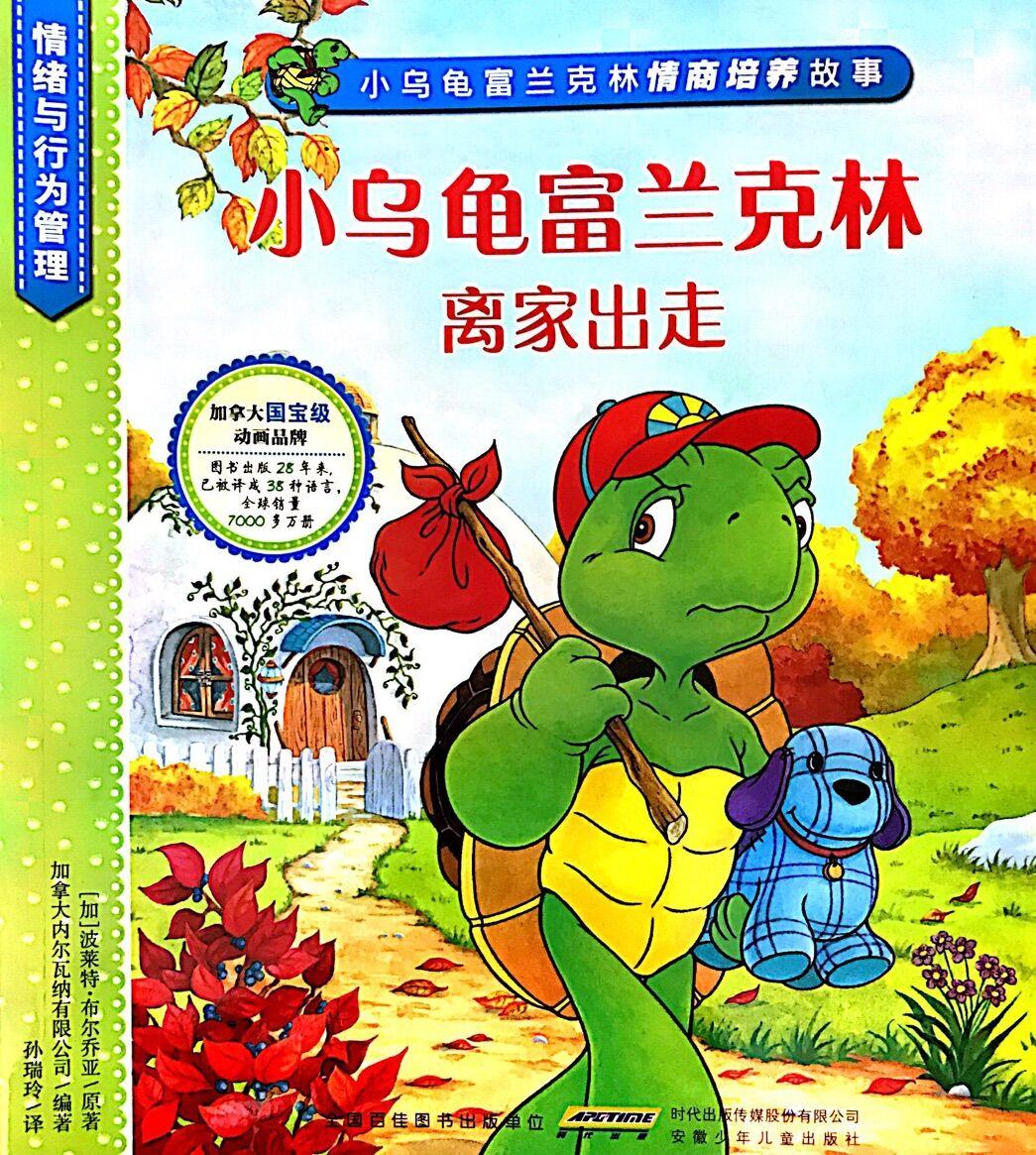 小乌龟富兰克林情商培养故事·情绪与行为管理:小乌龟富兰克林离家出走