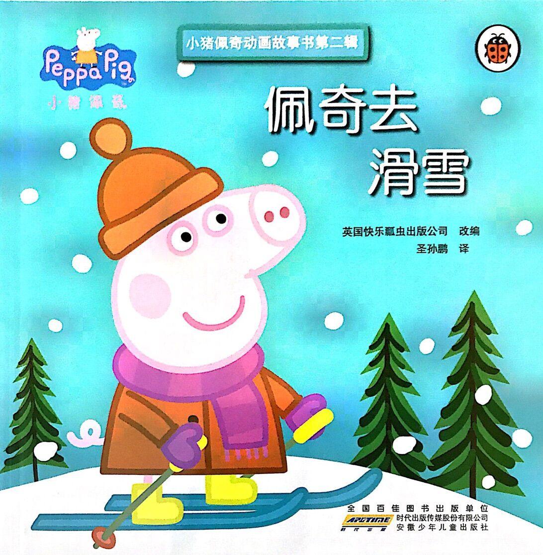 小猪佩奇动画故事书第2辑:佩奇去滑雪