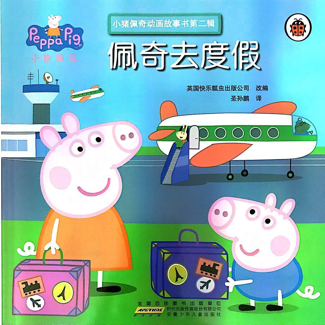 小猪佩奇动画故事书第2辑:佩奇去度假