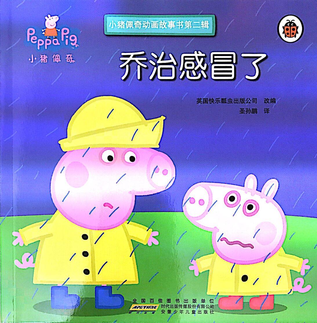 小猪佩奇动画故事书第2辑:乔治感冒了
