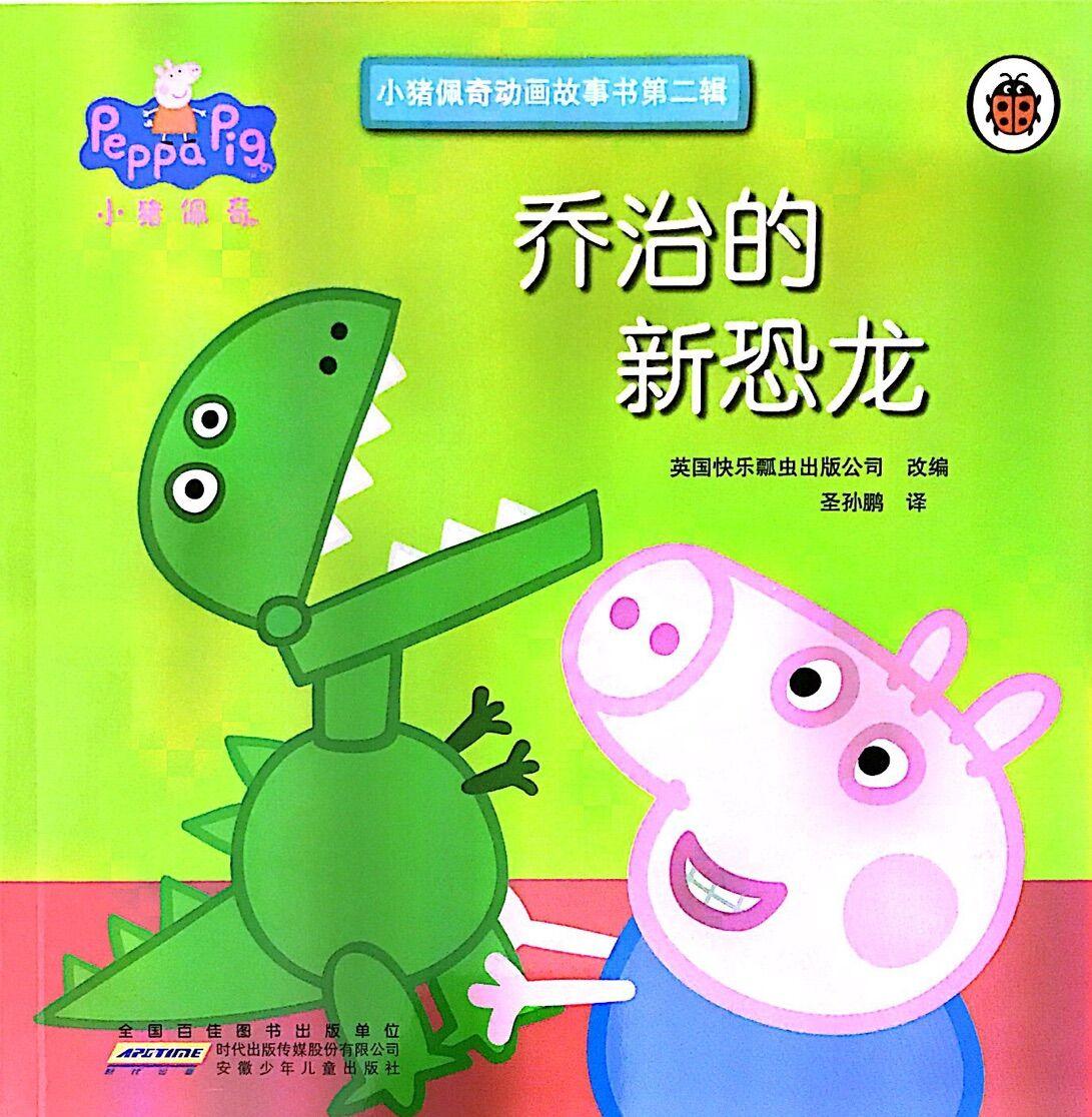小猪佩奇动画故事书第2辑:乔治的新恐龙