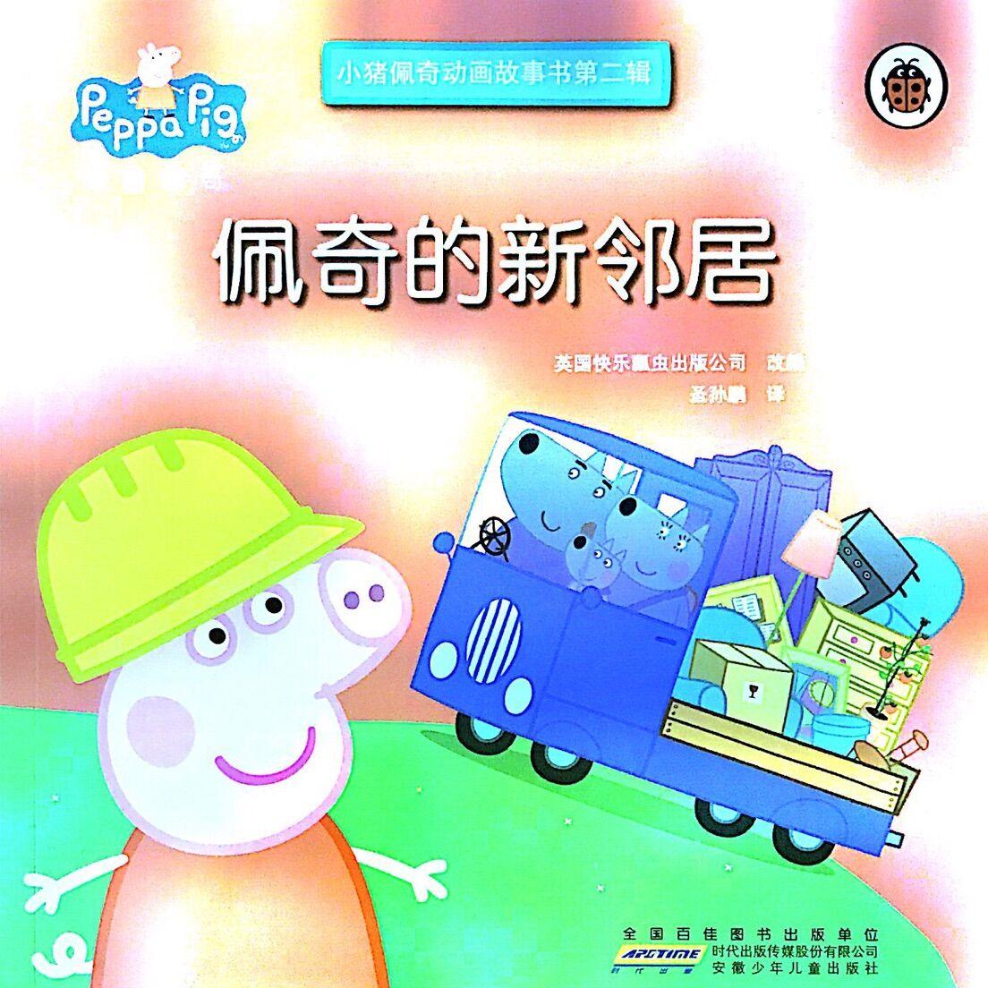 小猪佩奇动画故事书第2辑:佩奇的新邻居