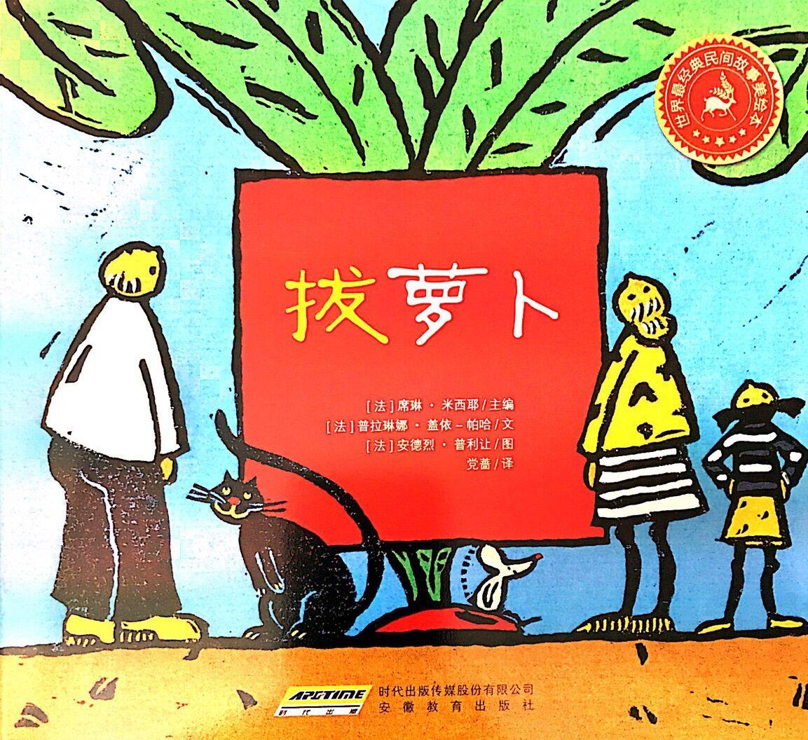 世界最经典民间故事美绘本:拔萝卜