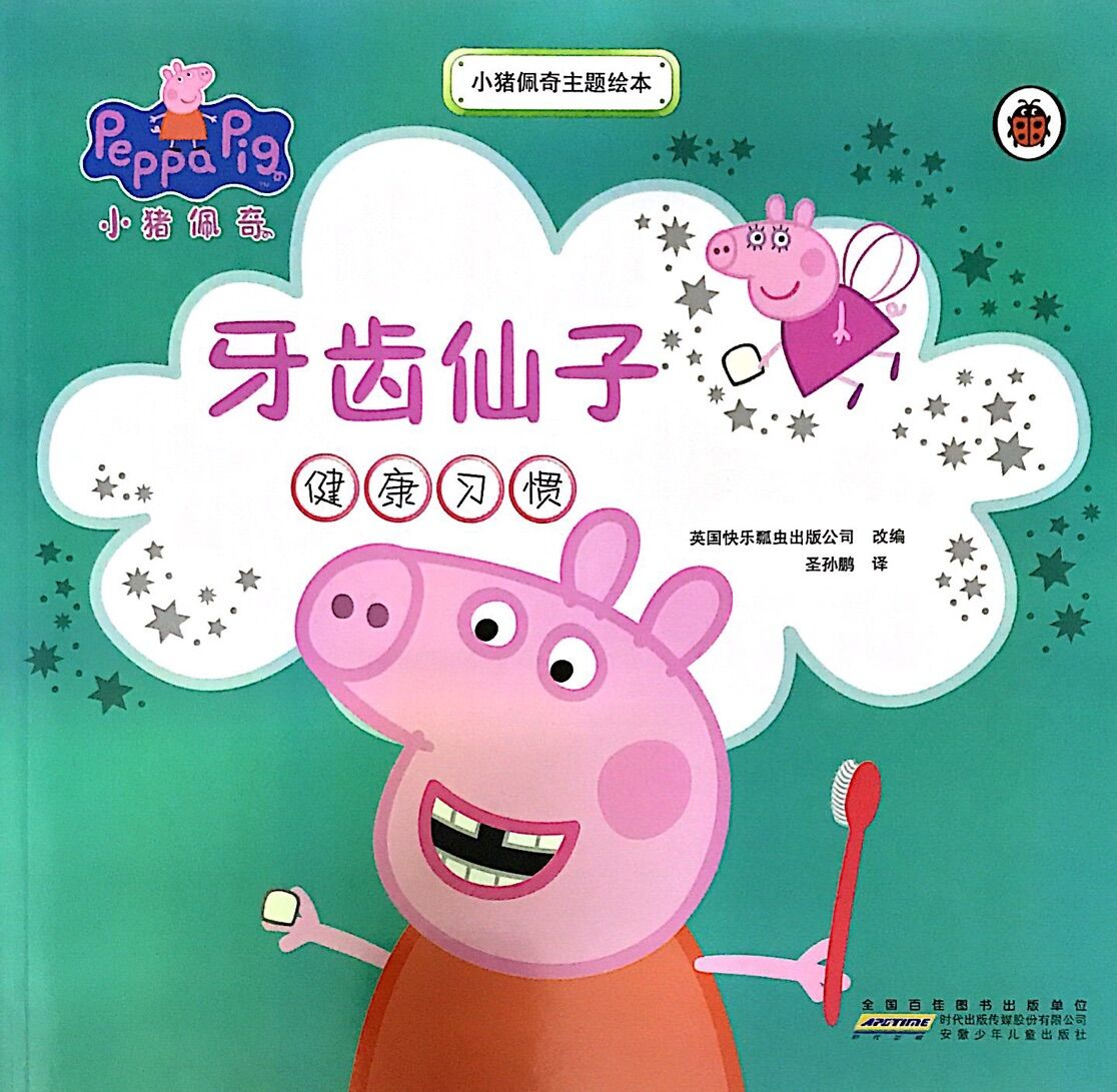 小猪佩奇主题绘本:牙齿仙子