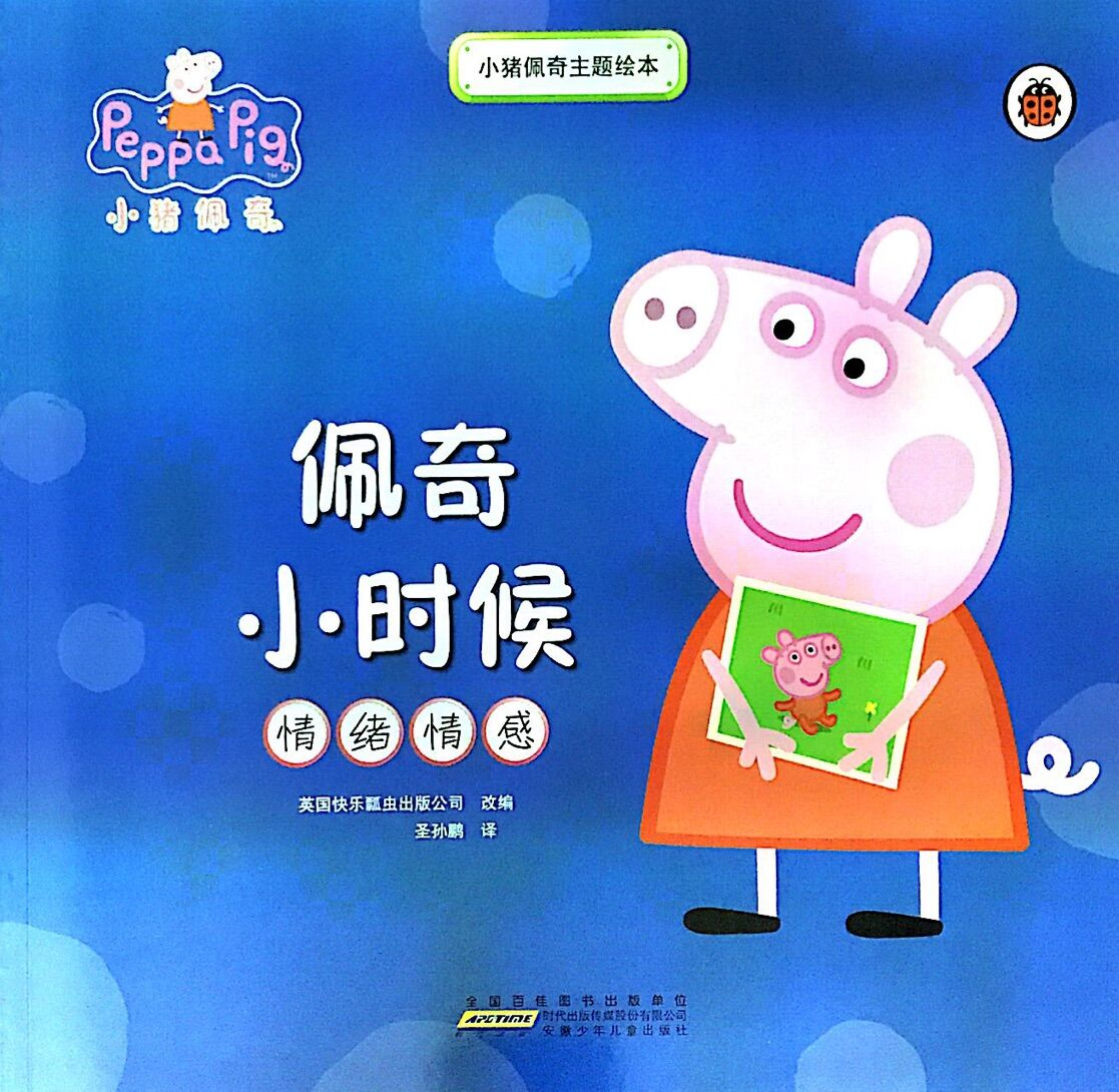 小猪佩奇主题绘本:佩奇小时候