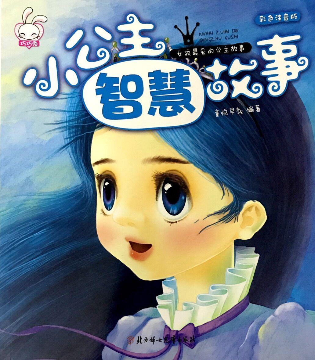 女孩最爱的公主故事:小公主智慧故事