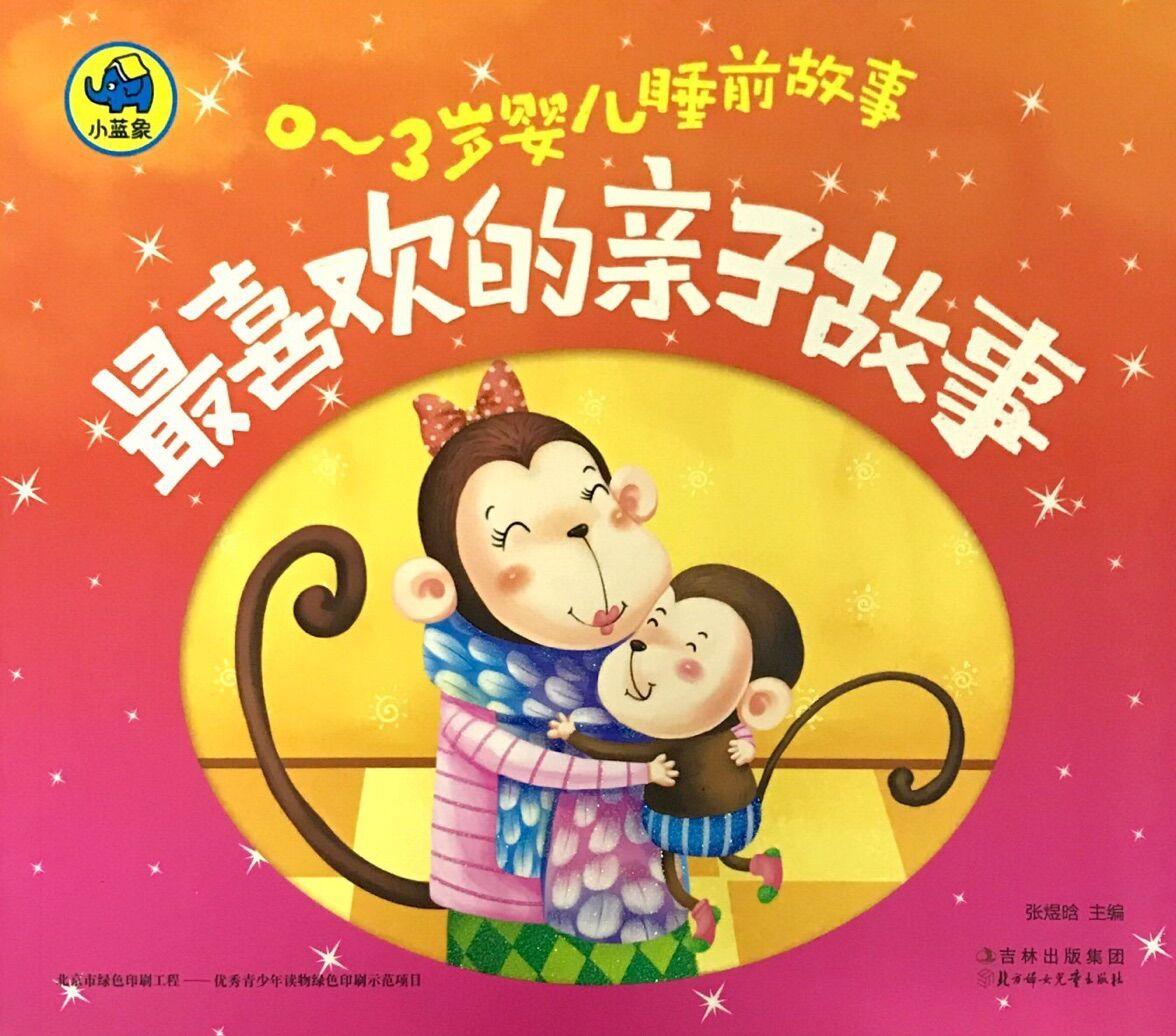 0-3岁婴儿睡前故事:最喜欢的亲子故事