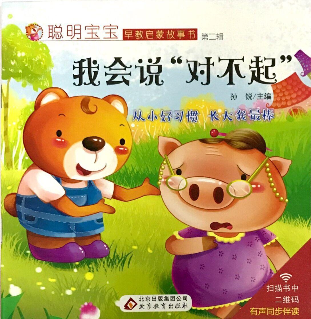 """聪明宝宝早教启蒙故事书第二辑:我会说""""对不起"""""""