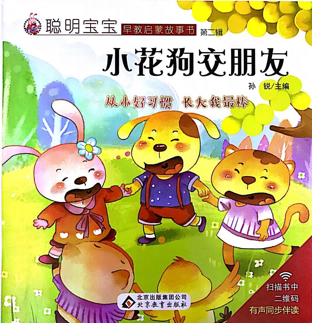 聪明宝宝早教启蒙故事书第二辑:小花狗交朋友