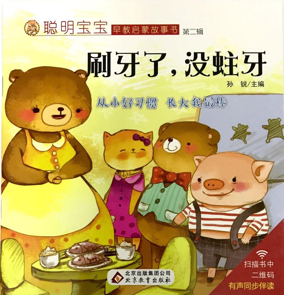聪明宝宝早教启蒙故事书第二辑:刷牙了,没蛀牙