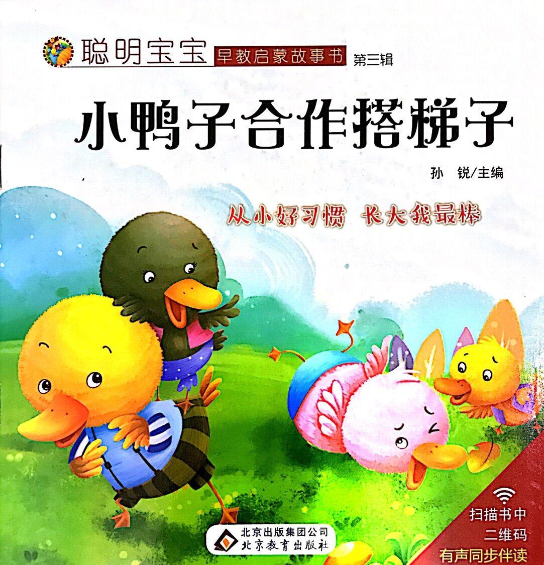 聪明宝宝早教启蒙故事书第三辑:小鸭子合作搭梯子