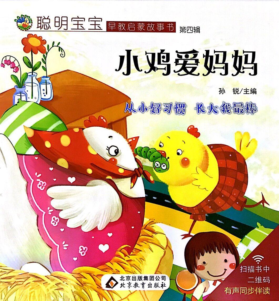 聪明宝宝早教启蒙故事书第四辑:小鸡爱妈妈