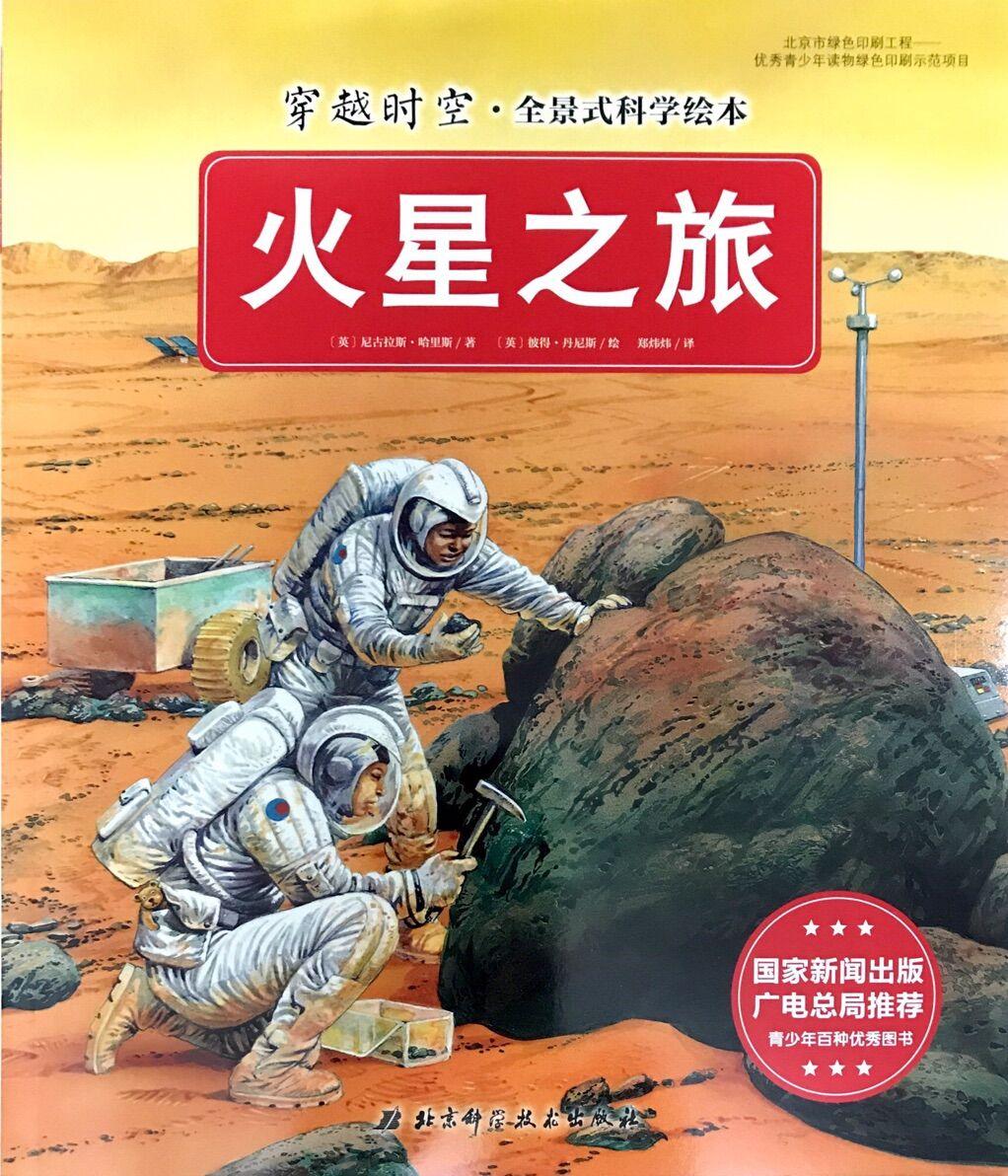 穿越时空·全景式科学绘本:火星之旅