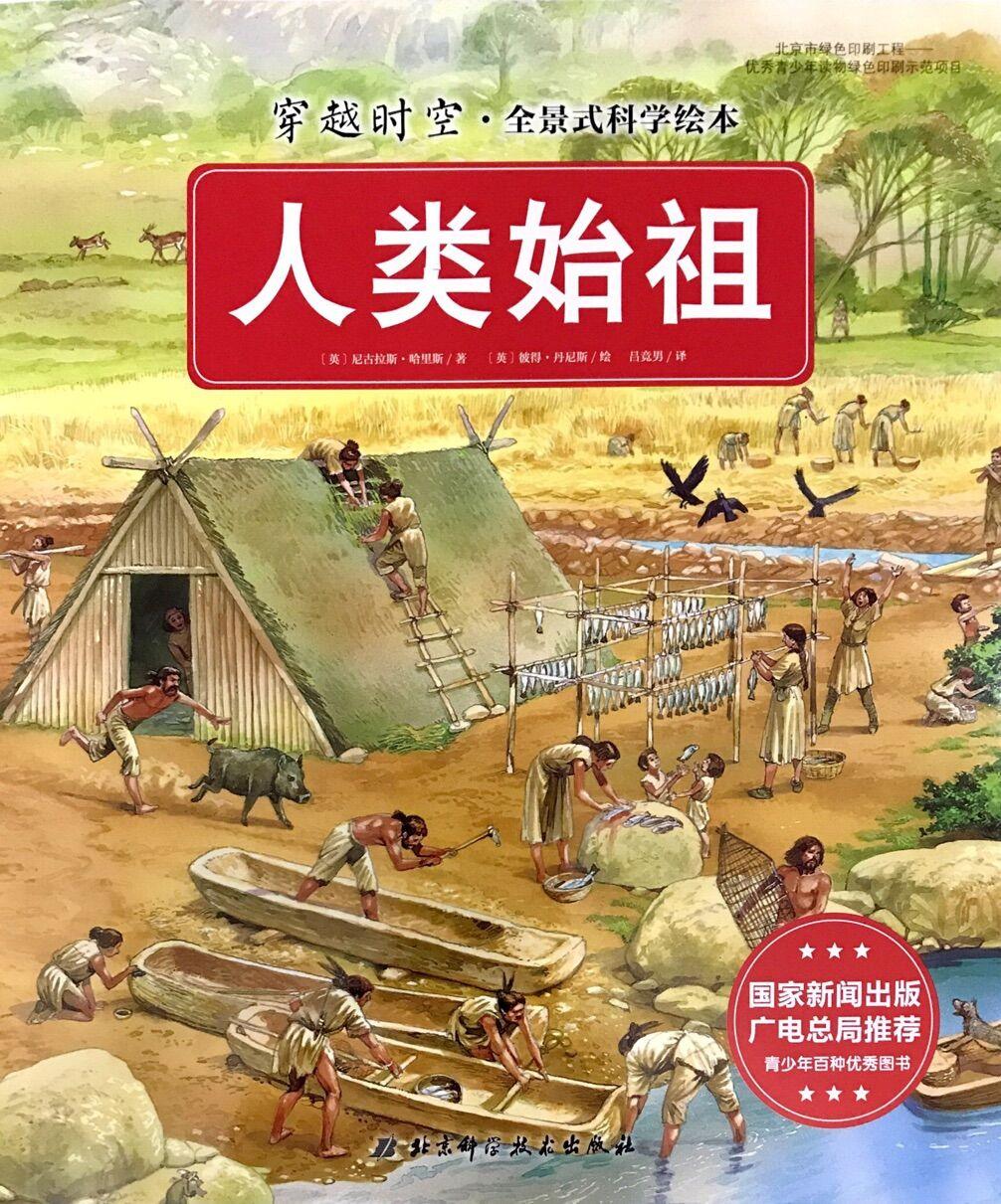 穿越时空·全景式科学绘本:人类始祖