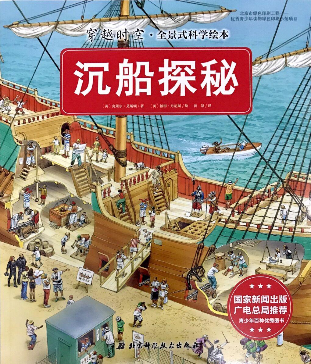 穿越时空·全景式科学绘本:沉船探秘