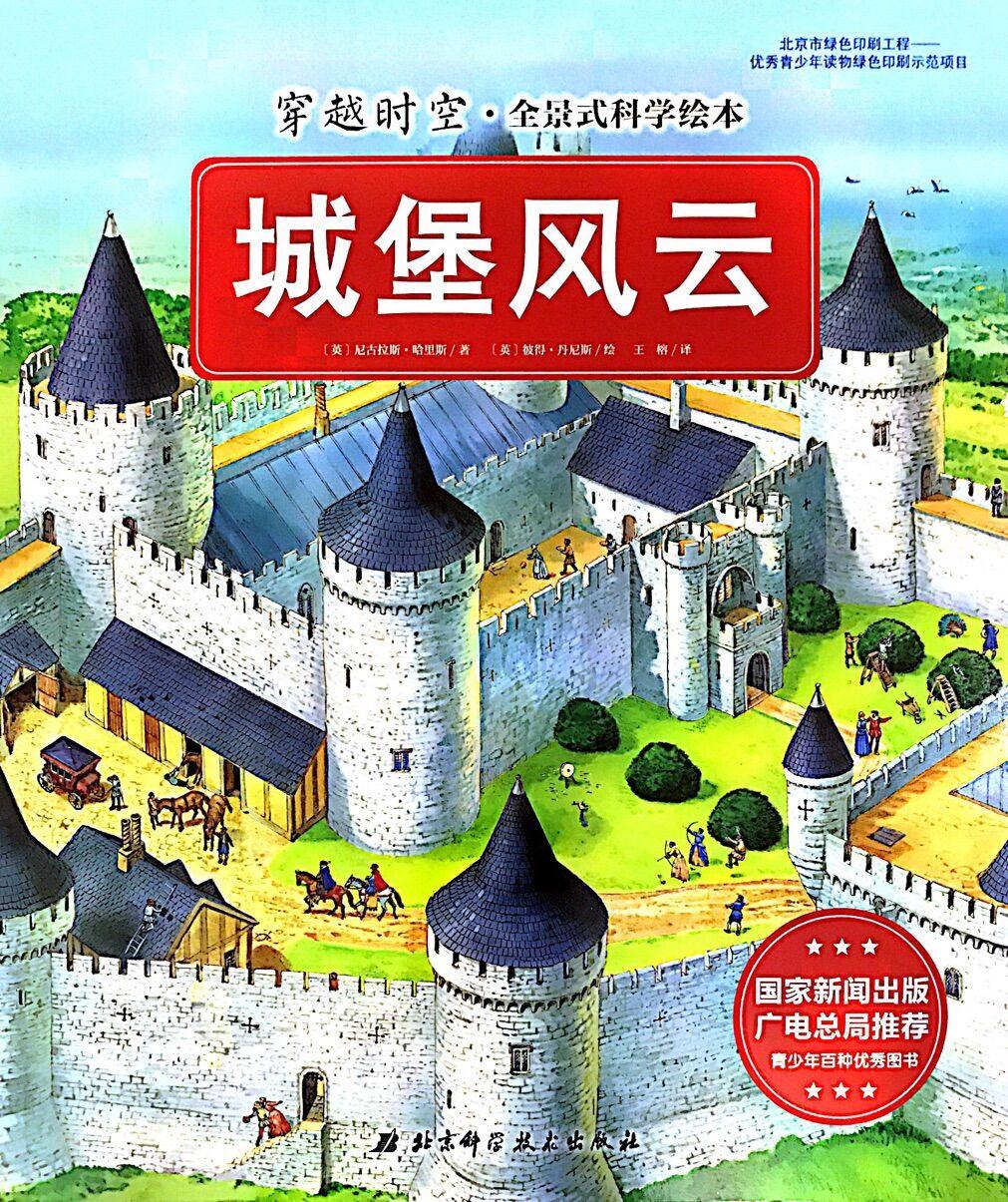 穿越时空·全景式科学绘本:城堡风云