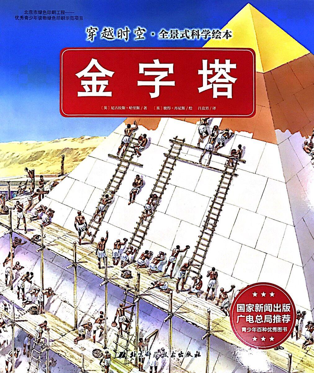 穿越时空·全景式科学绘本:金字塔