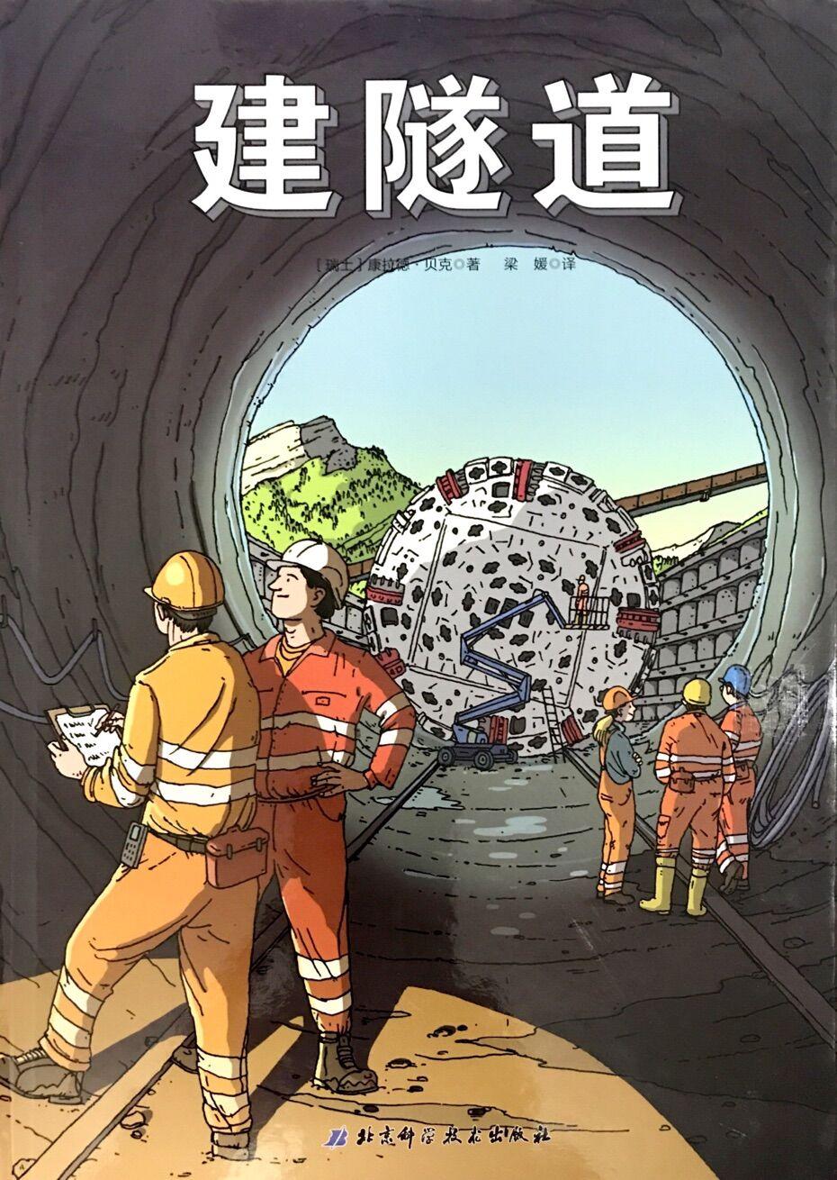 火车科学绘本:建隧道