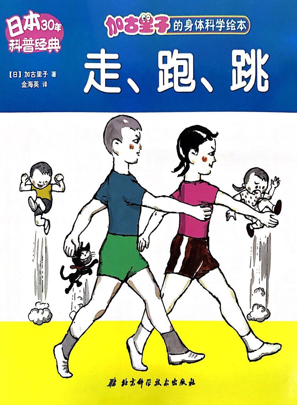 加古里子的身体科学绘本:走、跑、跳