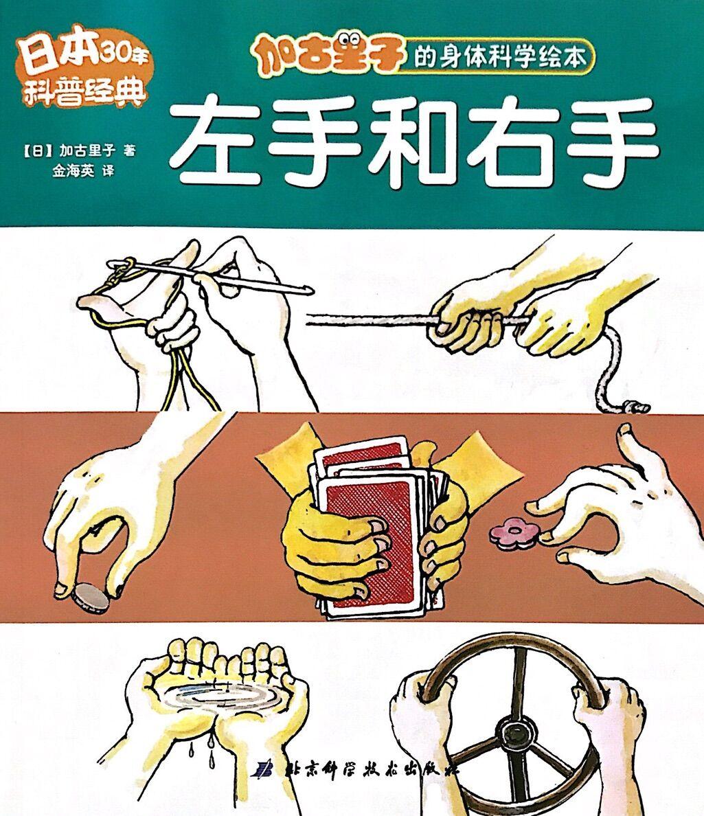 加古里子的身体科学绘本:左手和右手