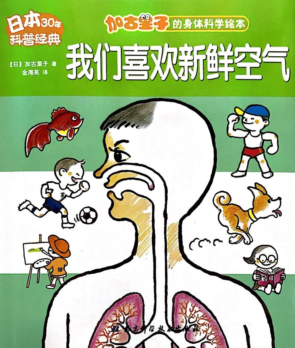 加古里子的身体科学绘本:我们喜欢新鲜空气