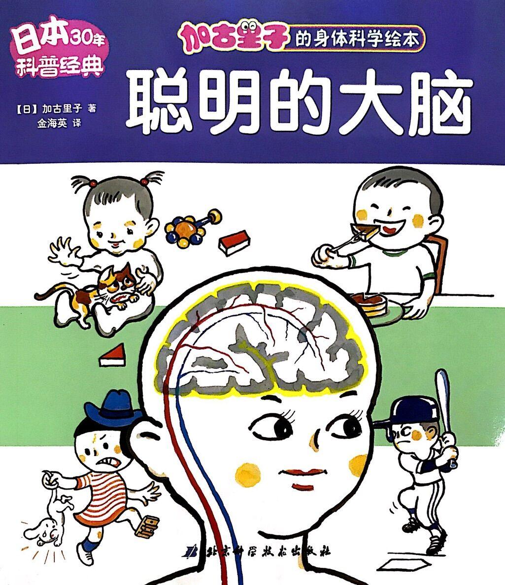 加古里子的身体科学绘本:聪明的大脑