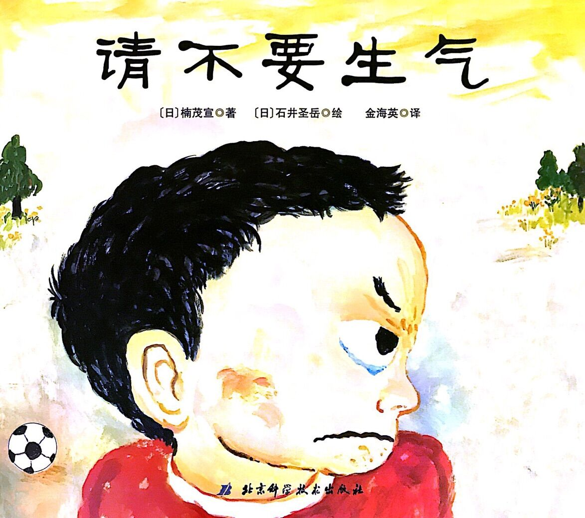 小贝壳世界经典绘本:请不要生气