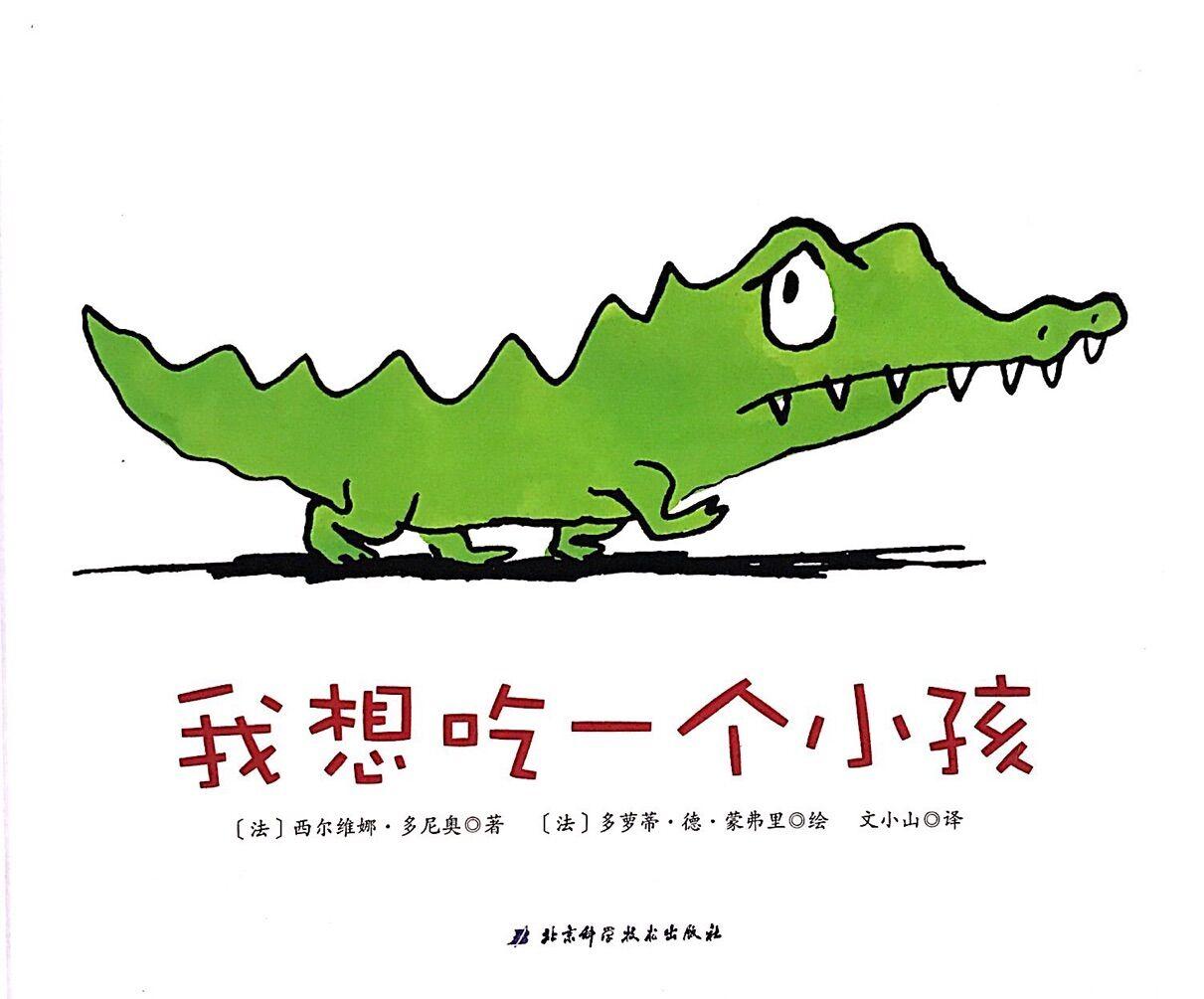 小贝壳世界经典绘本:我想吃一个小孩