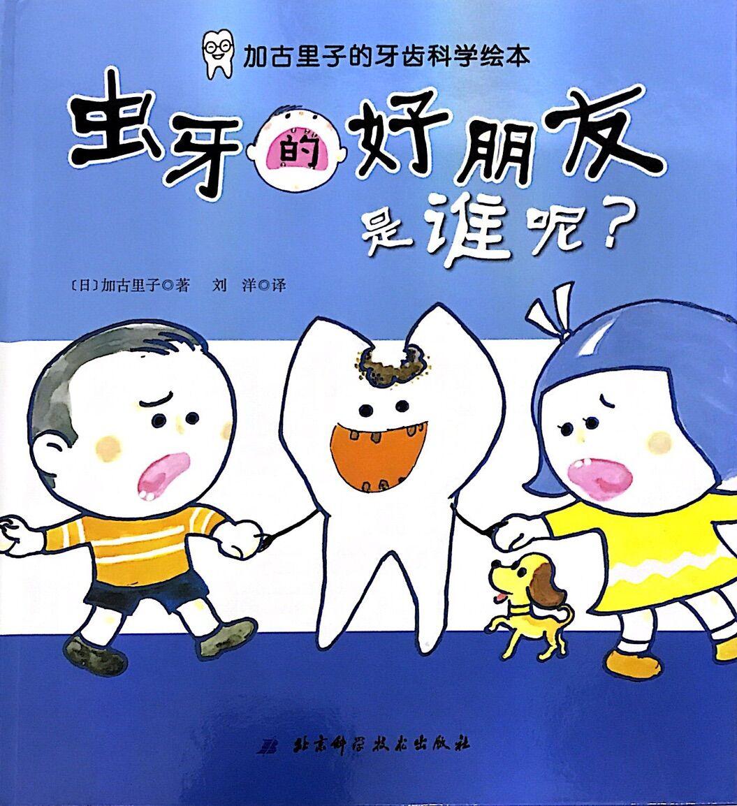 加古里子的牙齿科学绘本:虫牙的好朋友是谁呢?