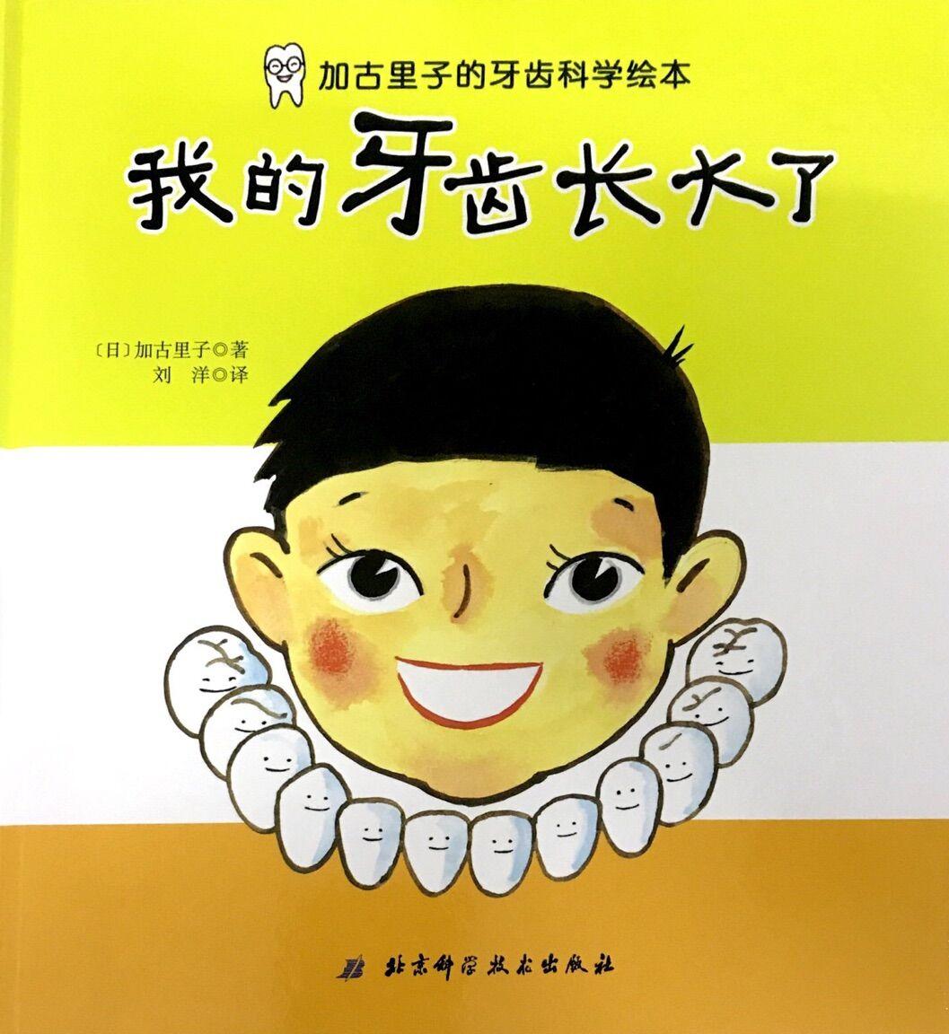 加古里子的牙齿科学绘本:我的牙齿长大了