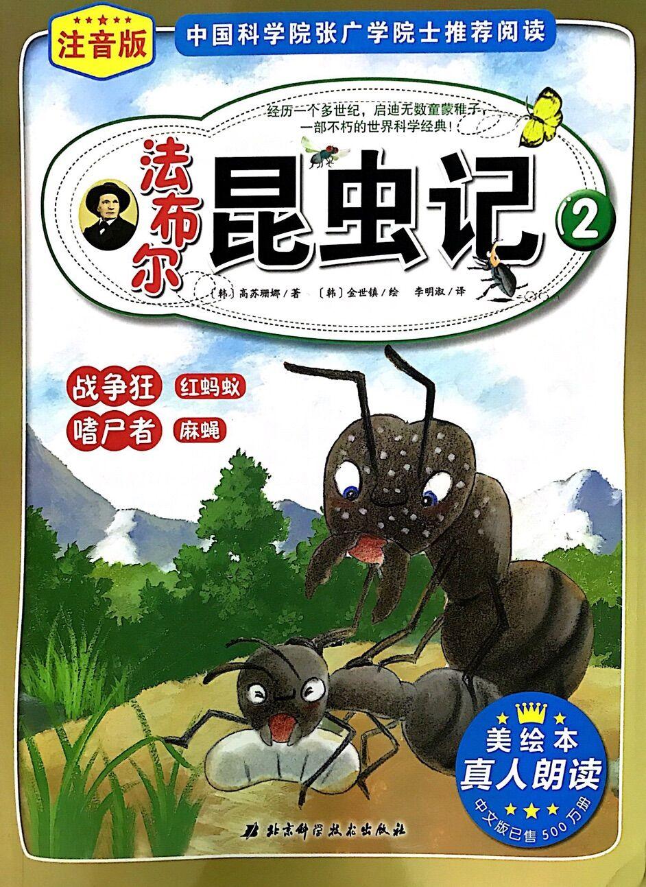 法布尔昆虫记:战争狂红蚂蚁 嗜尸者麻蝇