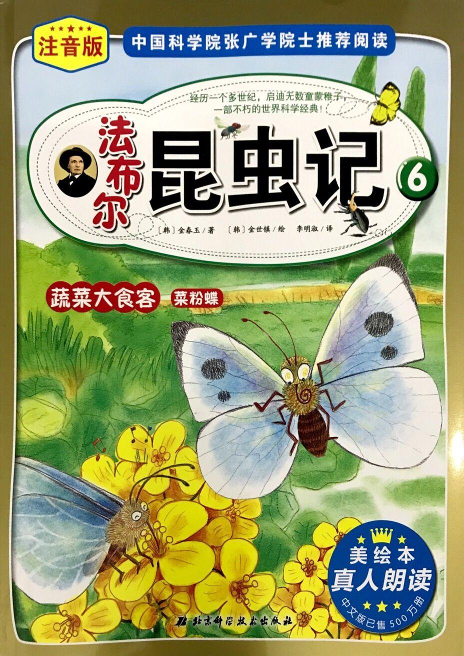 法布尔昆虫记:蔬菜大食客菜粉蝶