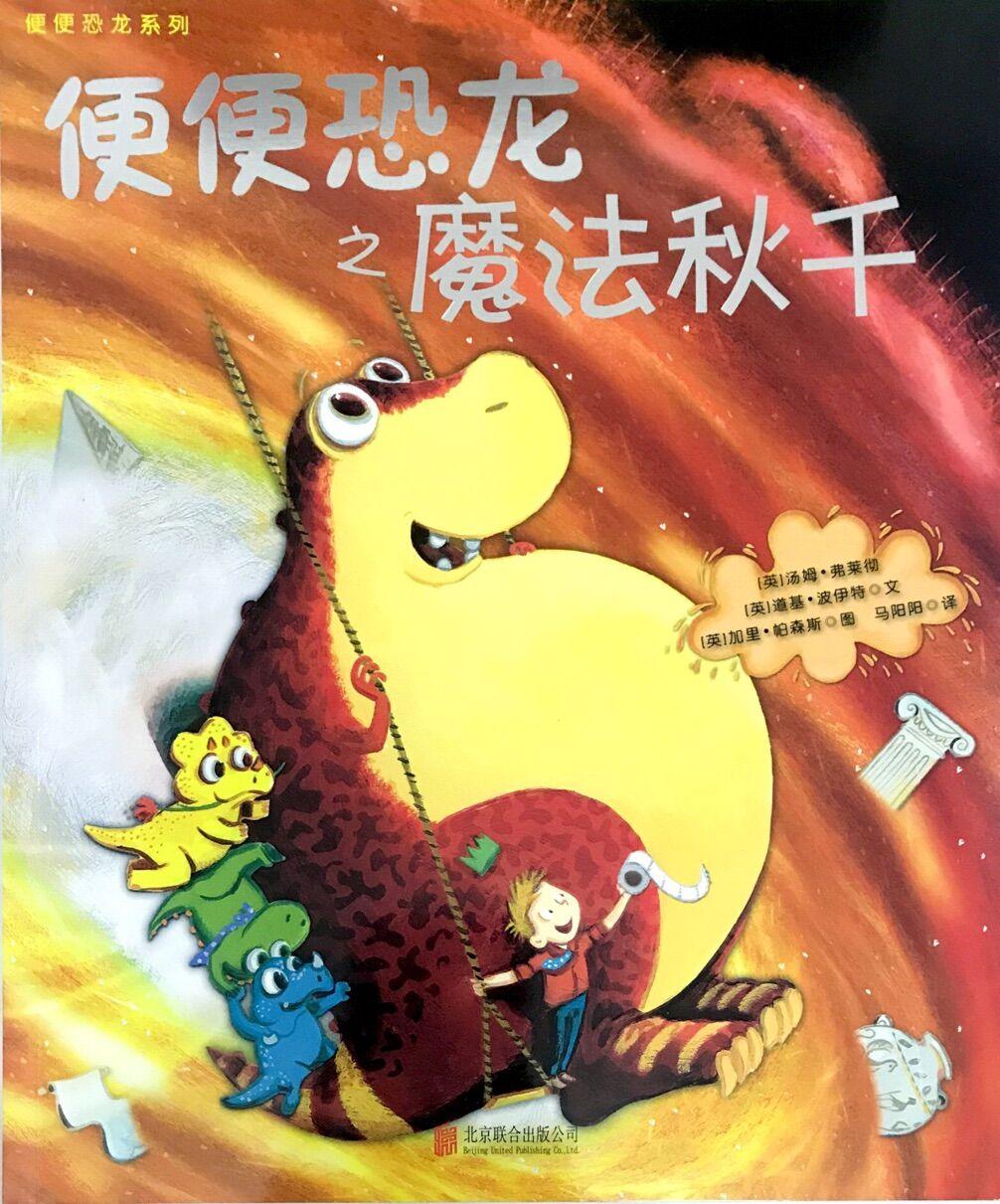 便便恐龙:魔法秋千