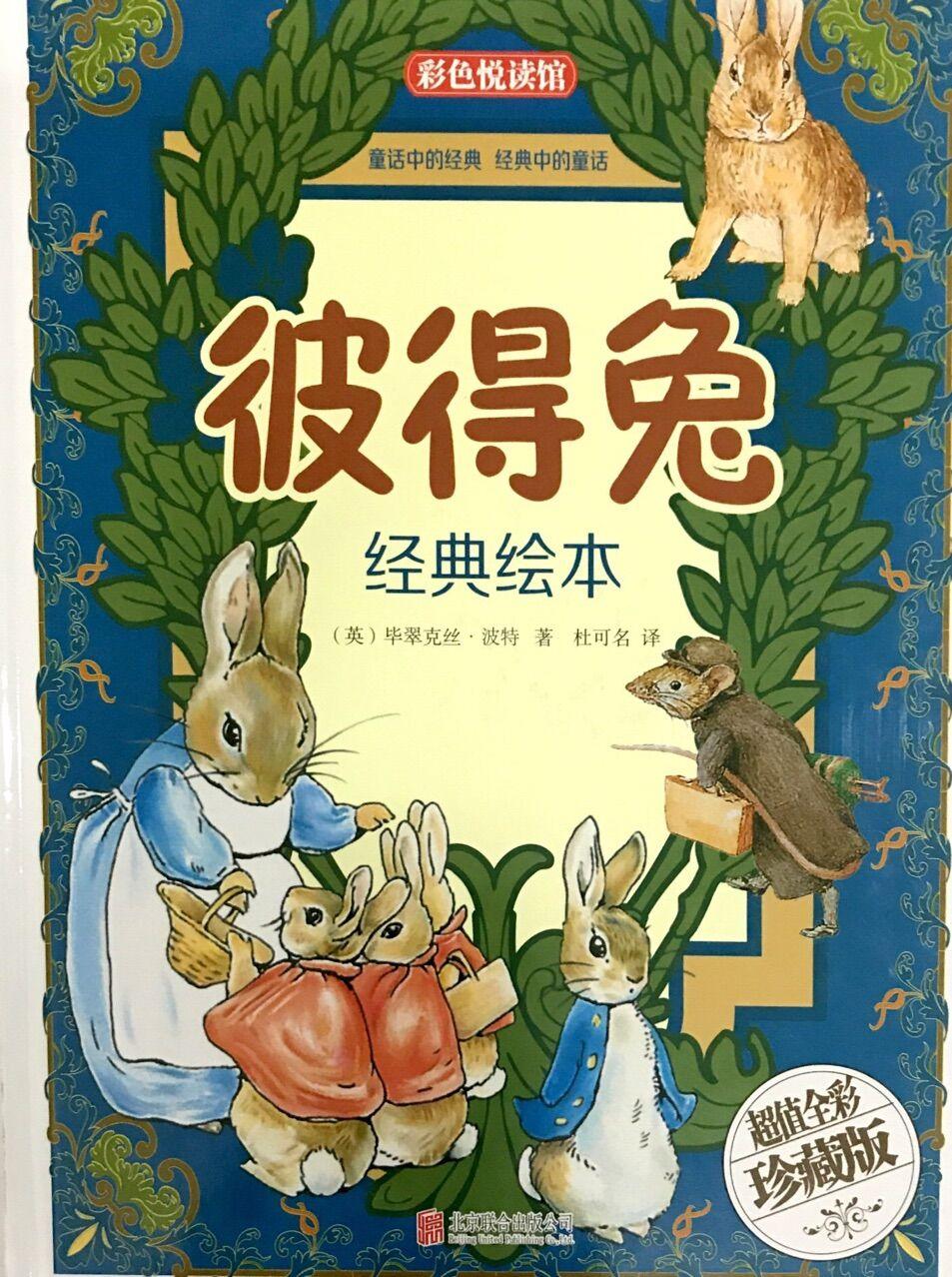 彼得兔经典绘本(全彩版)