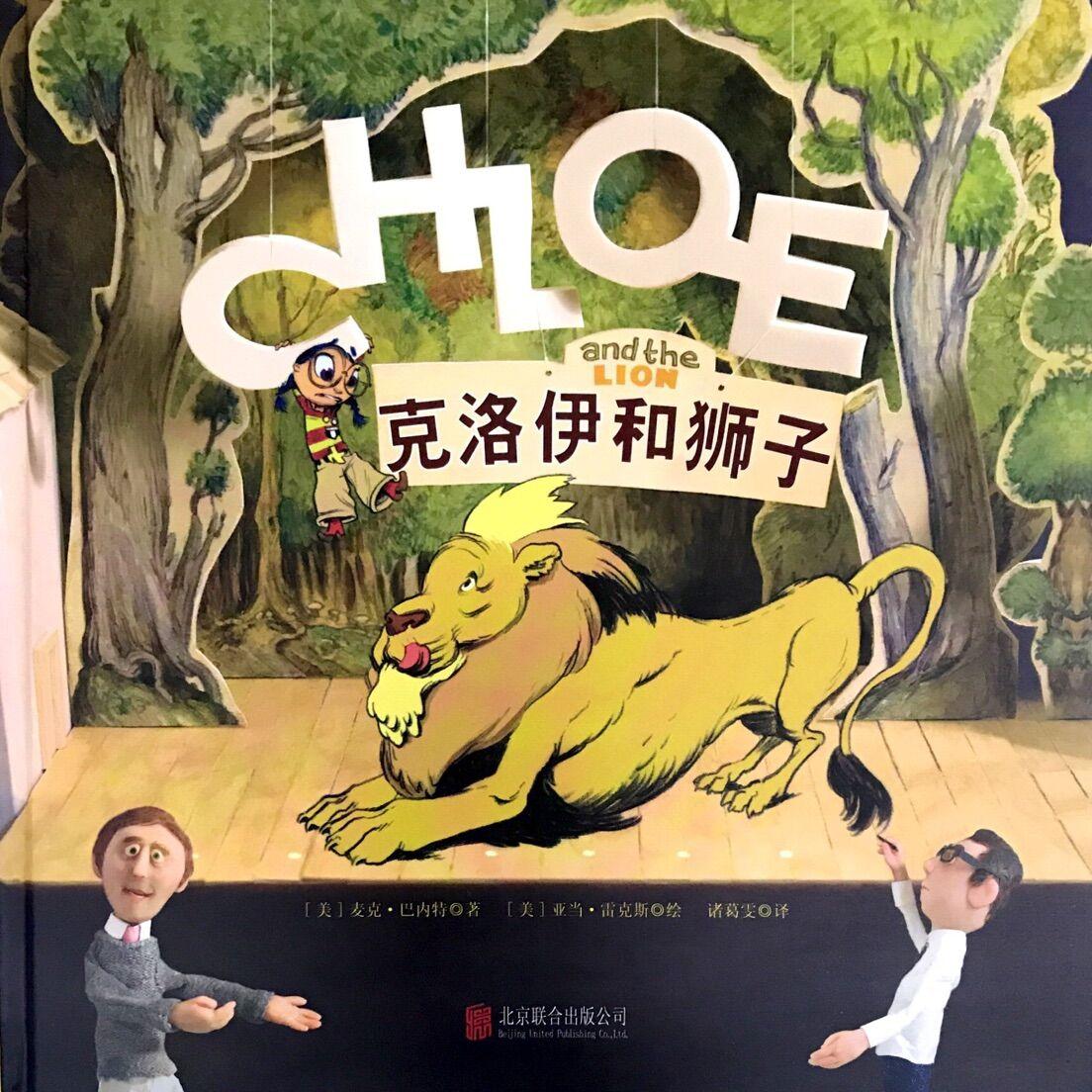 克洛伊和狮子