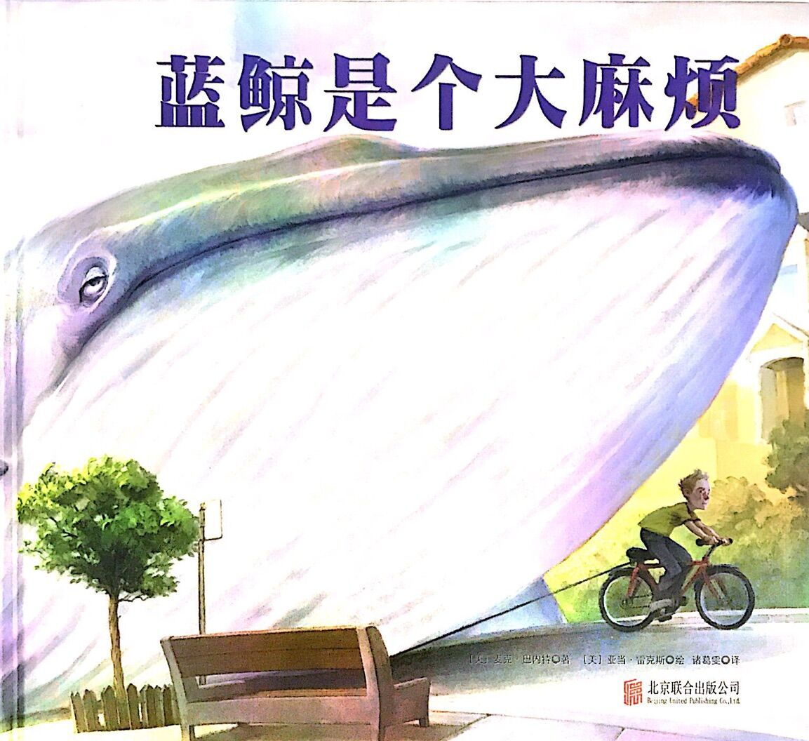 蓝鲸是个大麻烦