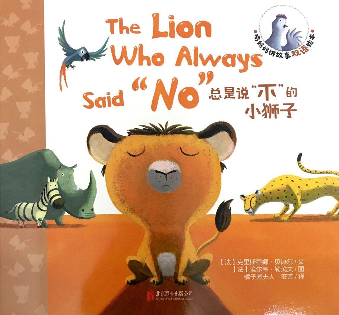"""鸡妈妈讲故事双语绘本:总是说""""不""""的小狮子"""
