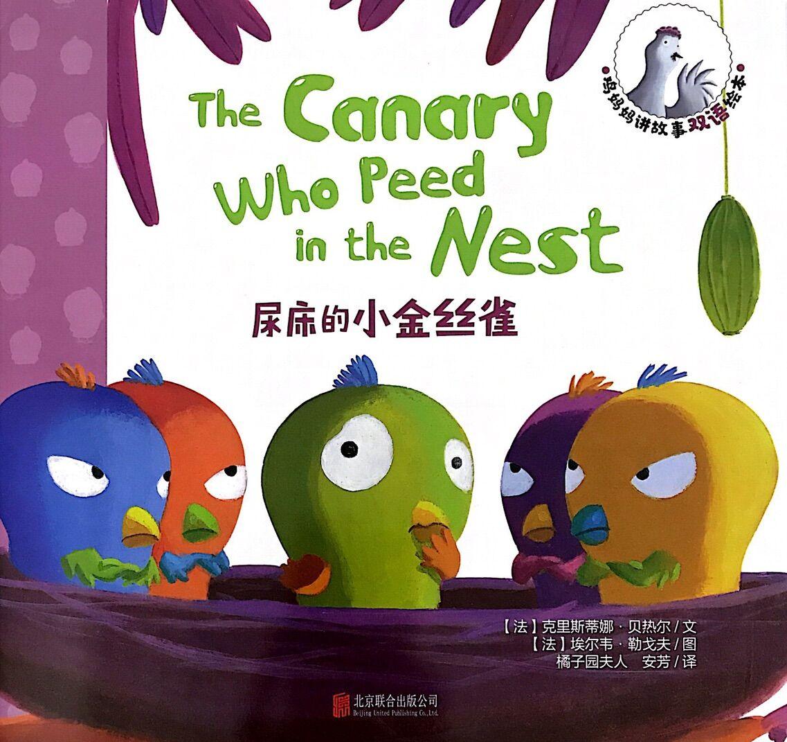 鸡妈妈讲故事双语绘本:尿床的小金丝雀