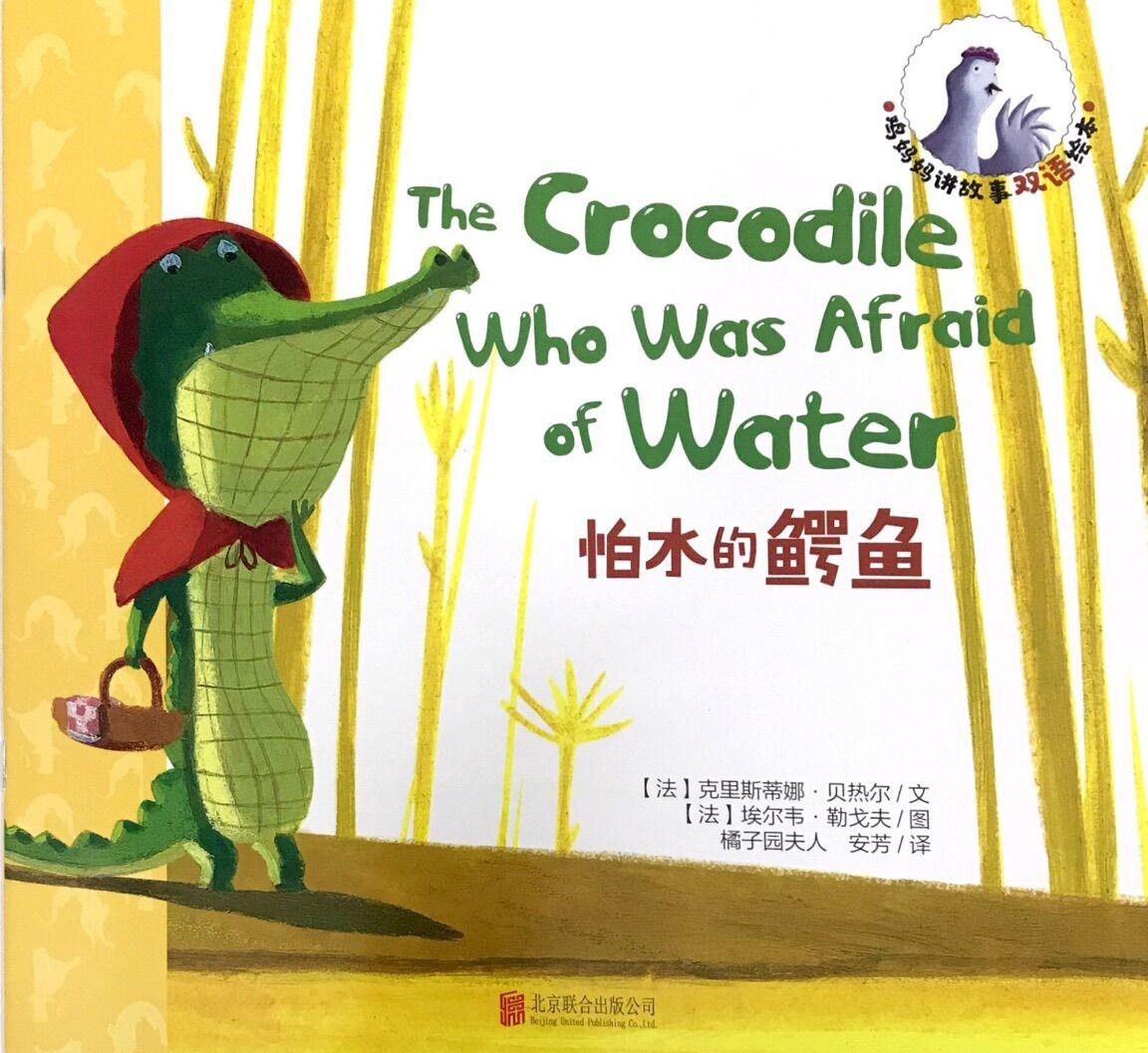 鸡妈妈讲故事双语绘本:怕水的鳄鱼