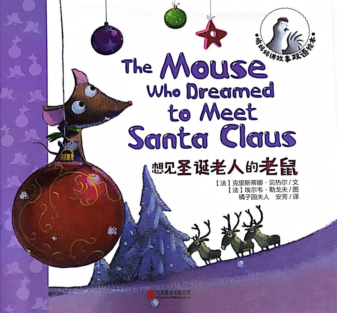 鸡妈妈讲故事双语绘本:想见圣诞老人的老鼠